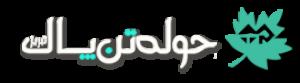 وبسایت رسمی فروش اینترنتی محصولات تن پاک